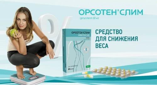 Отзывы врачей о препарате орсотен