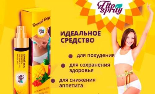 FitoSpray спрей для похудения